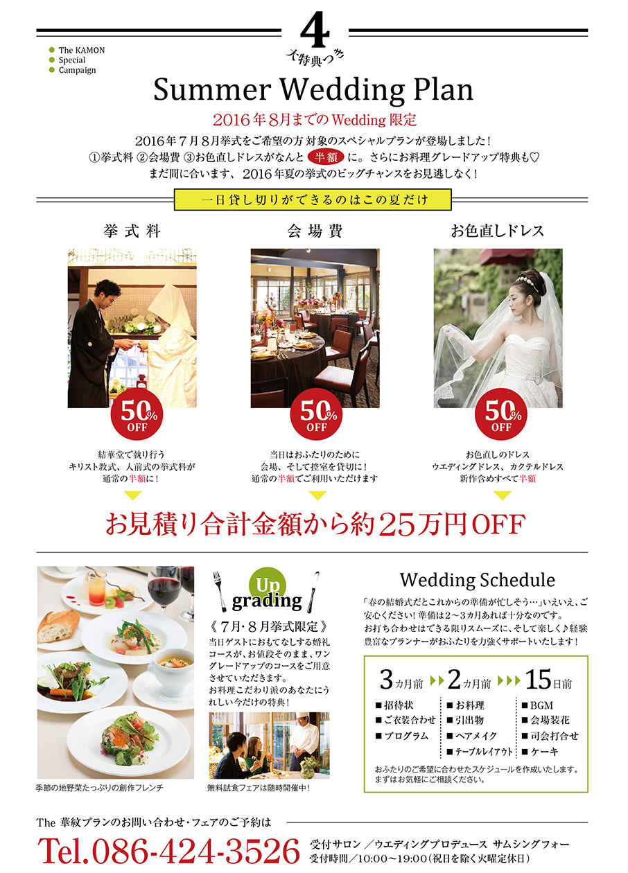 summerweddingplan