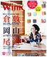 wink20141008